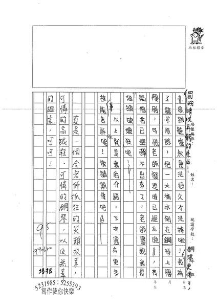 99W5102黃蘊柔 (11).jpg