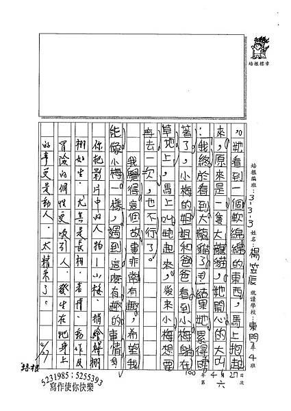 100W4306楊笠辰 (4).jpg