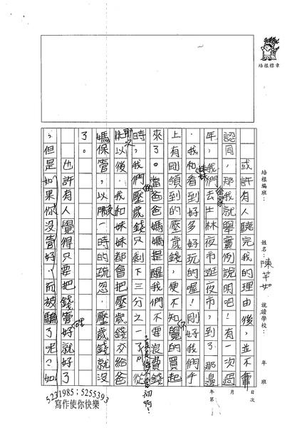99TSW07陳芊如 (2).jpg