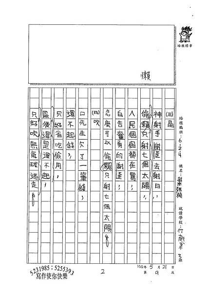 100W4409蕭雅禎 (2).jpg