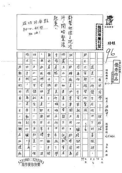 99W6103沈耘伊 (1).jpg
