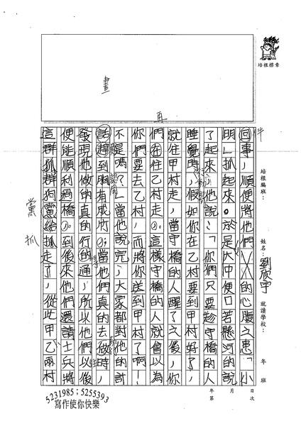 99W5410劉欣宇 (2).jpg