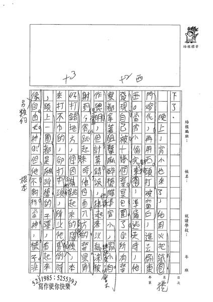 99W6210李峻禎 (3).jpg