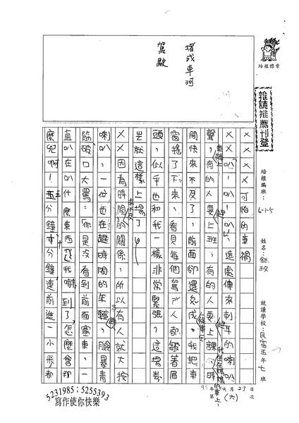 99W5206鄒鈺玫 (1).jpg