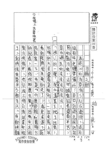 99WG308黃瀚 (1).jpg