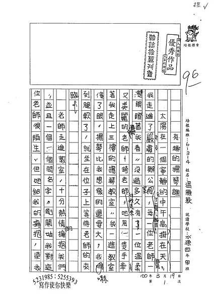 99W4401溫雁荻 (1).jpg