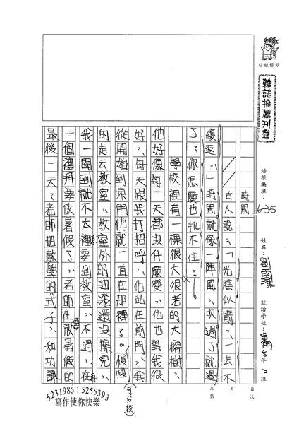 99W5209劉雨潔 (1).jpg