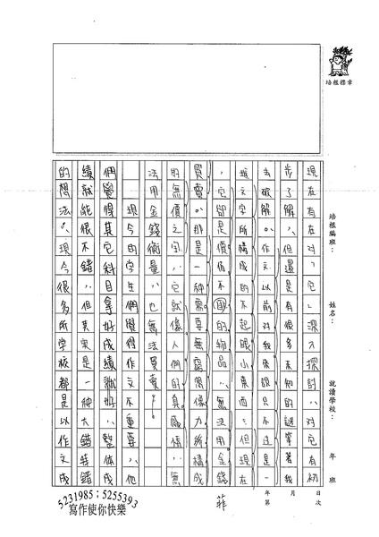 99WG102柯玟予 (3).jpg