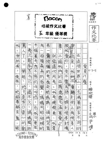 99W5205鍾宛臻 (1).jpg