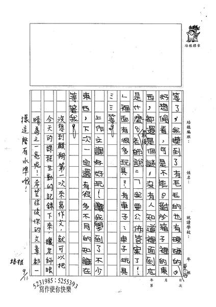99W4201洪麒翔 (3).jpg