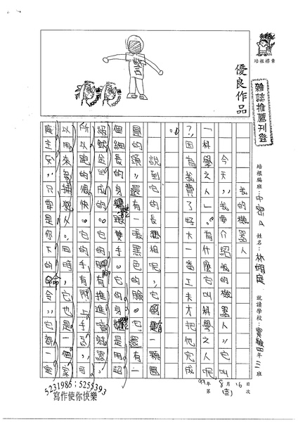 99TMW13林翊庭 (1).jpg