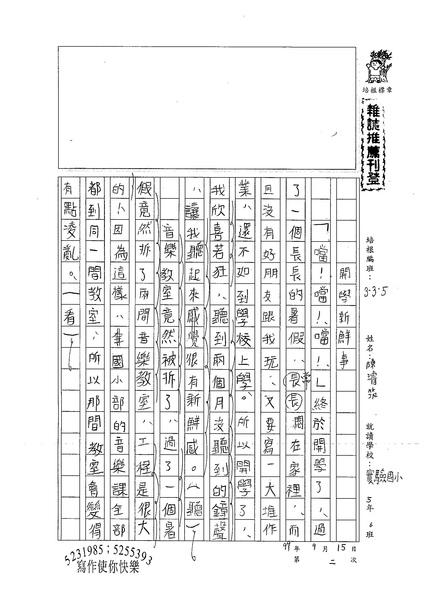 99W5202陳璿筑 (1).jpg