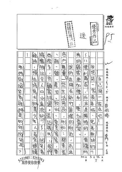 100W5402曹怡婷 (1).jpg