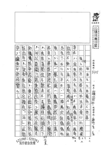 99W5108羅曼平 (1).jpg