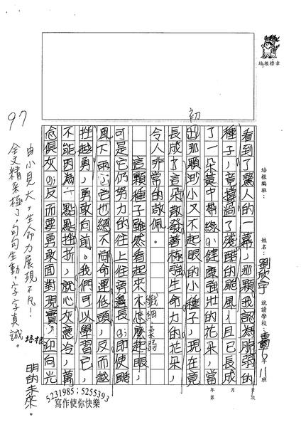 99W6208劉欣宇 (4).jpg