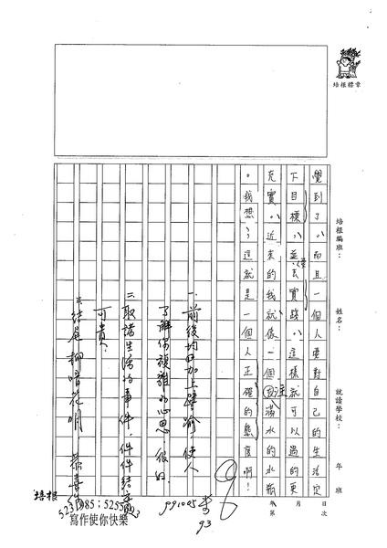 99WE203唐文駿 (4).jpg