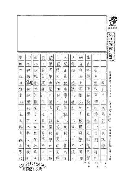 100W5407陳思妤 (1).jpg