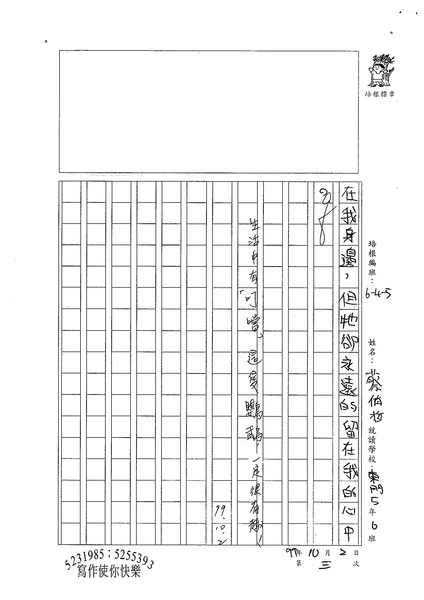 99W5203蔡侑哲 (3).jpg