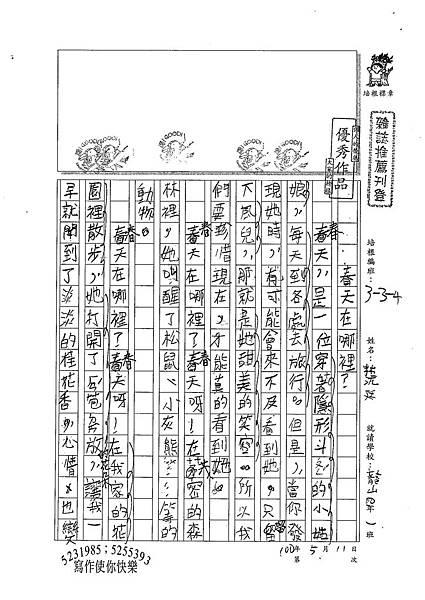 100W4408林沅廷 (1).jpg
