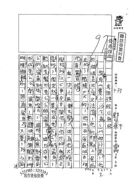 99W3402郭旻軒 (1).jpg