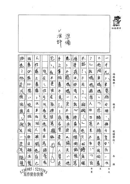 99WA105劉鎮維 (3).jpg