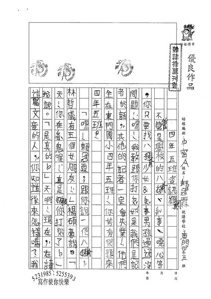99TMW11賴冠霖 (1).jpg