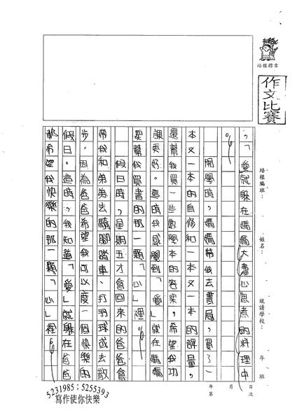99W5205呂若慈 (2).jpg