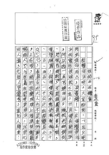 99W6308李亦晟 (1).jpg