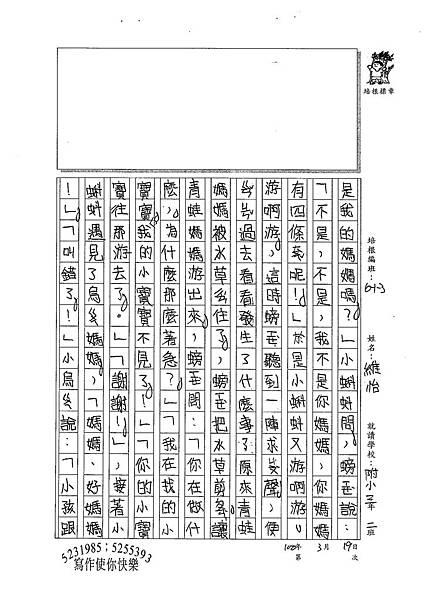 99W3401蔡維怡 (3).jpg