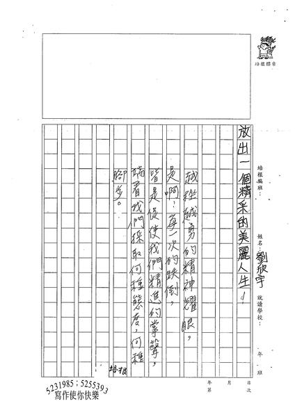 99W5205劉欣宇 (5).jpg