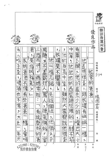 99W4107楊雨宸 (1).jpg