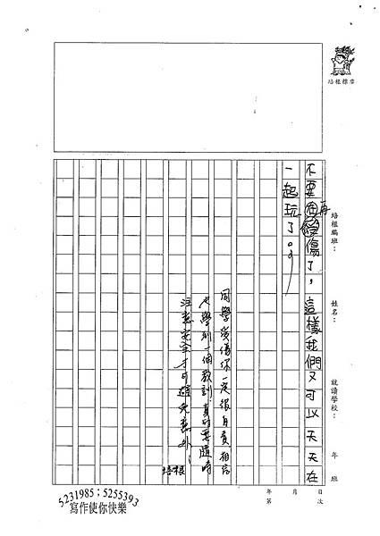 100W5407郭羽綸 (3).jpg