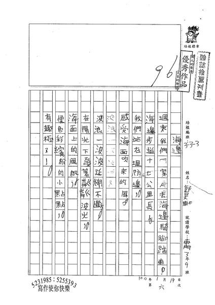 99W3306郭旻軒 (1).jpg