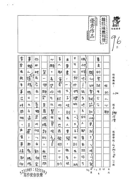 99W4302謝沄澐 (1).jpg