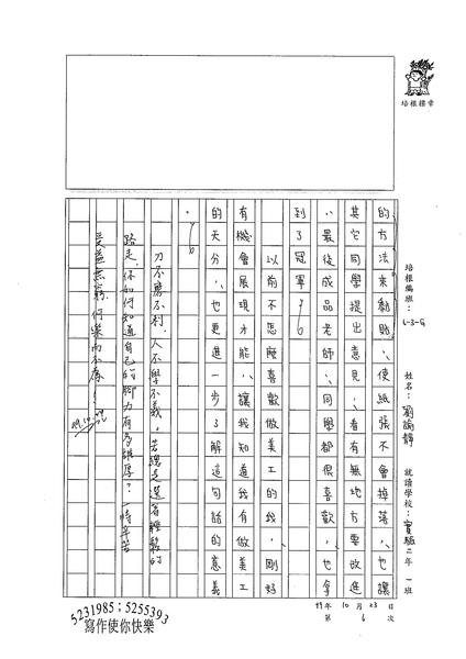 99WG206劉諭靜 (2).jpg