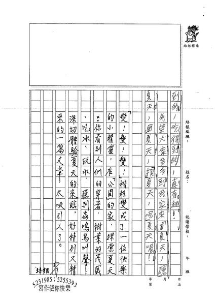 99W3410徐楷程 (3).jpg