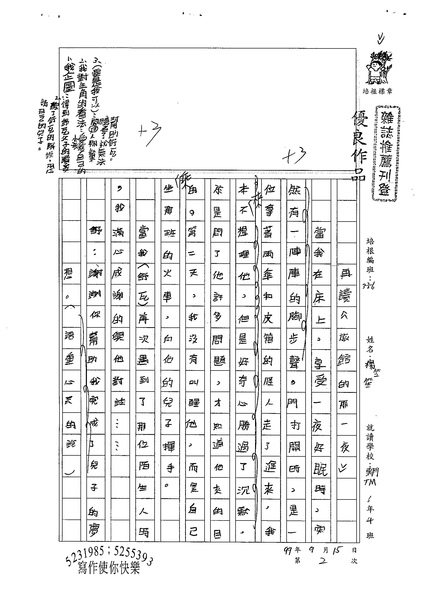 99W6202楊笠笙 (1).jpg