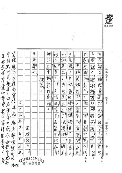 99W3202劉芸瑄 (2).jpg
