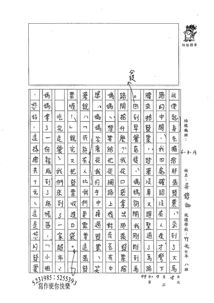 99WA202吳錞珈 (2).jpg