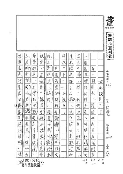 99W5310陳璿筑 (1).jpg