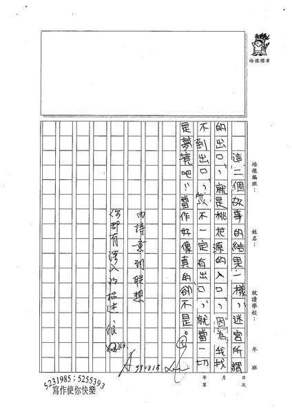 暑經典 高偉倫 (4).jpg