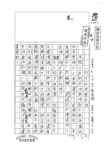 99W5306蔡秉勳 (1).jpg