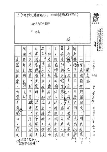 99WE309黃品禎 (1).jpg