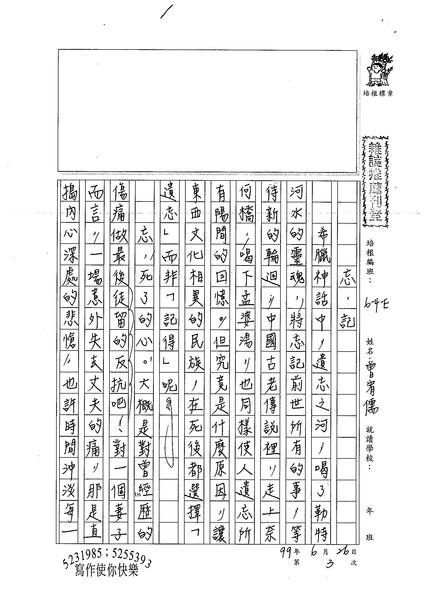 99WE103曾宥儒 (1).jpg