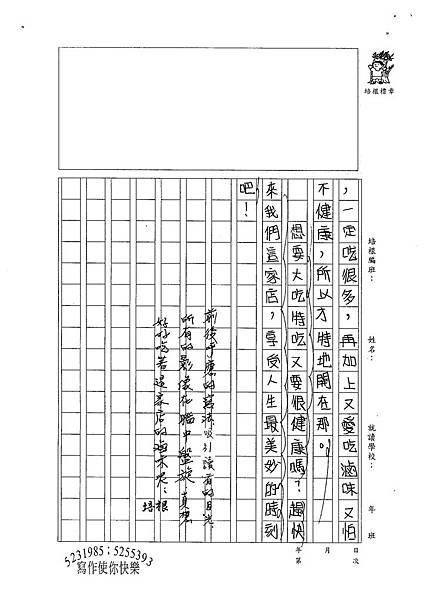 100W5402黃縕柔 (3).jpg