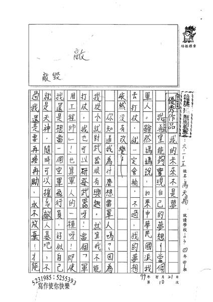 99W5110馮天揚 (1).jpg