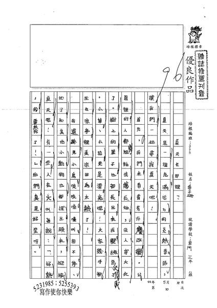 99W3410傅子珊 (1).jpg