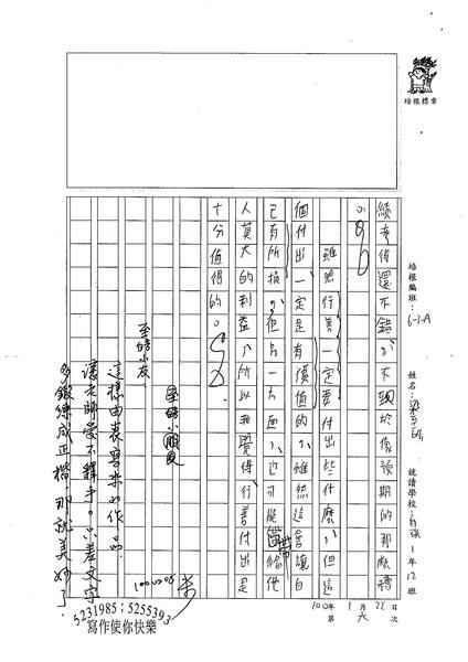 99WA306梁至皓 (3).jpg