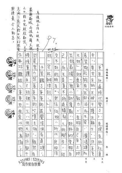 99WG108張民 (3).jpg