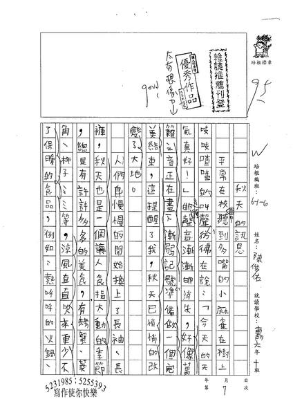 99W6207陳俊佑 (1).jpg